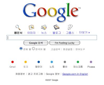 Google Corée